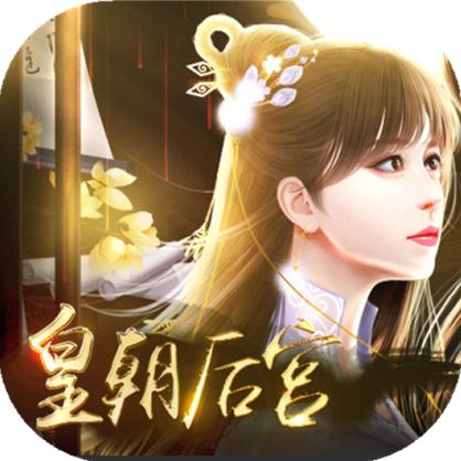 皇朝后宫 V3.1 破解版