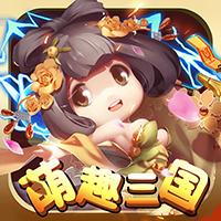萌趣三�� V2.0.0 官方版