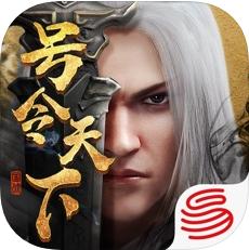 网易战国志 V1.0 苹果版