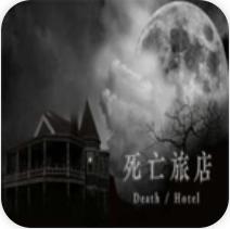 死亡旅店 V1.0 手�C版