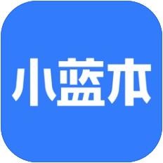 小蓝本 V1.6.1 安卓版