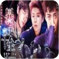 暴走千金 V3.1 手机版
