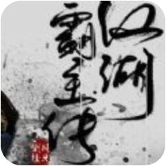 江湖霸主传 V3.1 金手指版