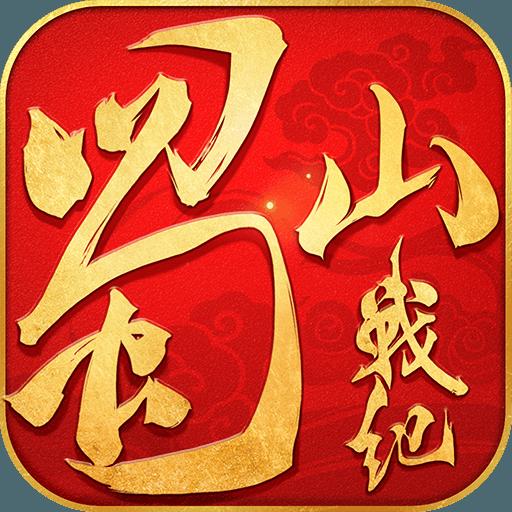 蜀山战纪激活码 V3.2.1.0 礼包版