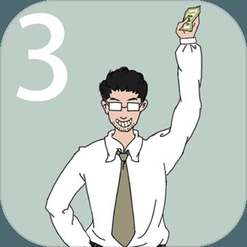 找到老婆的私房钱3 V1.0 安卓版