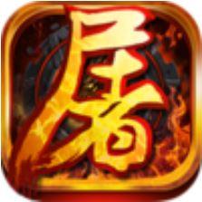 王者屠龙BT版 V1.2.0 变态版