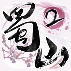 蜀山战纪2踏火行歌 V1.0 电脑版