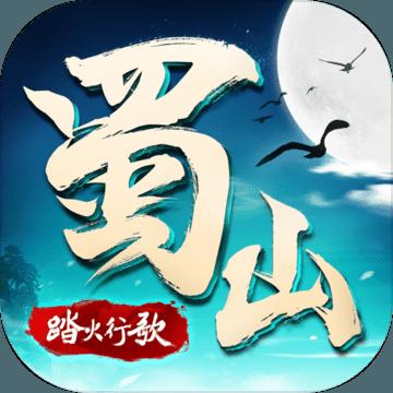 蜀山战纪2公益服 V1.0.0 礼包版