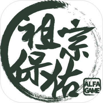 祖宗保佑 V1.0 安卓版