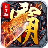 屠龙战记2高爆版 V1.0.0 折扣版