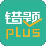 错题plus V1.0.2 安卓版