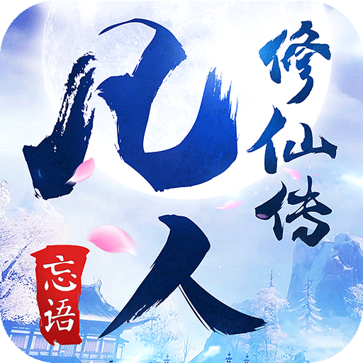 正版游戏凡人修仙传神界篇 V1.1.01 官方版