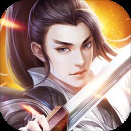 挥剑苍穹 V1.0.1 安卓版