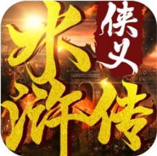 侠义水浒传高返利版 V1.9.5 折扣版