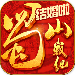 蜀山战纪之剑侠传奇送VIP版 V3.3.1.0 满V版