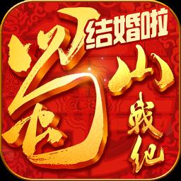 蜀山战纪之剑侠传奇 V3.3.1.0 最新版