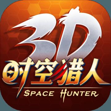 时空猎人3D V1.0 变态版