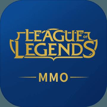 英雄联盟:MMO V1.0 官网版