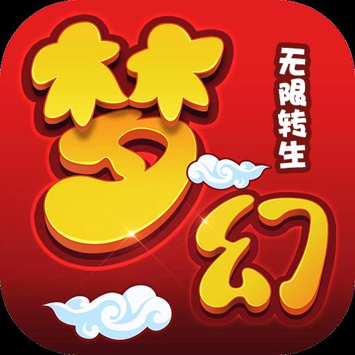 【梦幻无限转生无限仙玉灵石变态版】梦幻无限转生变态福利版手游下载V1.0.16