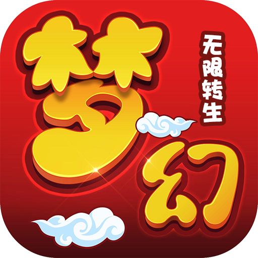 梦幻无限转生正版 V1.0.16 官网版