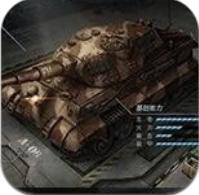 战争时刻坦克风暴 V1.7.4 安卓版