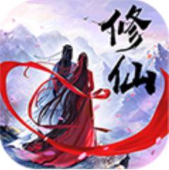 网页游戏凡人修真传 V1.0 网页版