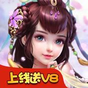 恋仙送VIP8 V1.0.0 满V版