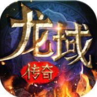龙域传奇送VIP版 V1.1.7 满V版