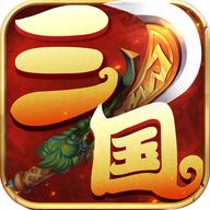 梦幻三国录 V3.1.3 安卓版