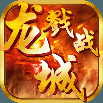戮战龙城 V1.0 安卓版