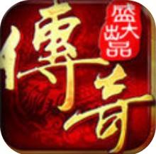 热血沙城单机版 V101.0.0 安卓版