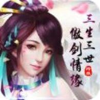 三生三世傲剑情缘 V1.0 最新版