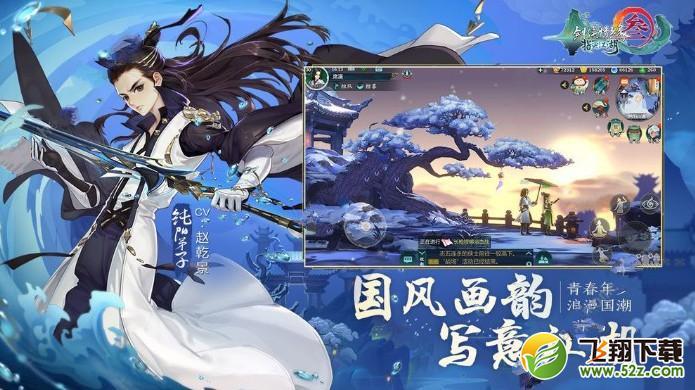 《剑网3:指尖江湖》枪魄获取攻略_52z.com