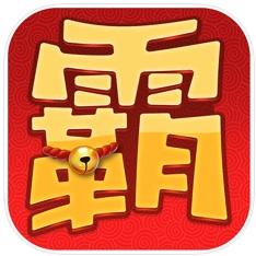 霸王进击师 V1.3 苹果版