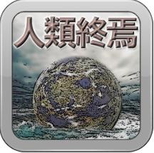 人类终焉 V1.0 安卓版