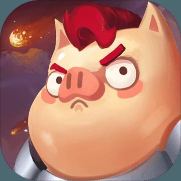 猪与地下城 V1.1.0 破解版