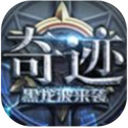 奇迹黑龙波来袭 V1.2.2.1 安卓版