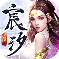 宸汐传最新版下载-宸汐传手游下载V1.3
