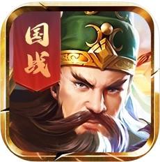 国战群雄传 V1.0.2 苹果版