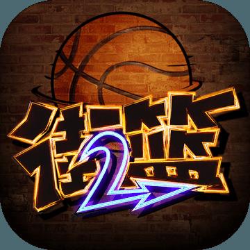 街篮2 V1.0 苹果版