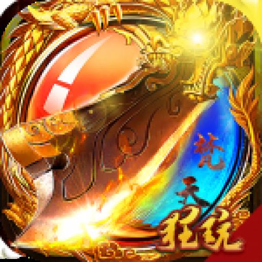 梵天烈焰 V1.0.0 高爆版