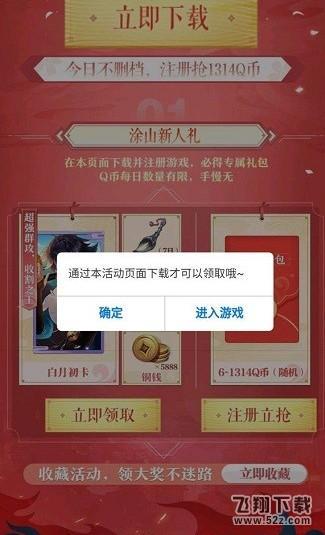 狐妖小红娘手游Q币活动怎么领 Q币活动领取方法详解[多图]图片2