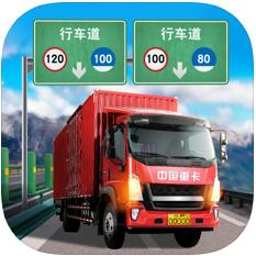 中国遨游2020 V1.0 苹果版