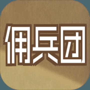 数值佣兵团 V1.0 官网版