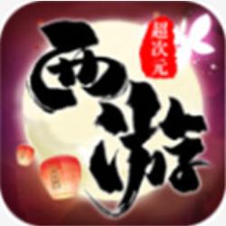 封神搜仙记超次元西游 V1.0.5 最新版