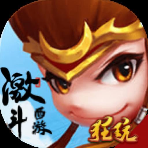 激斗西游元宝福利版 V1.0.0 无限元宝版