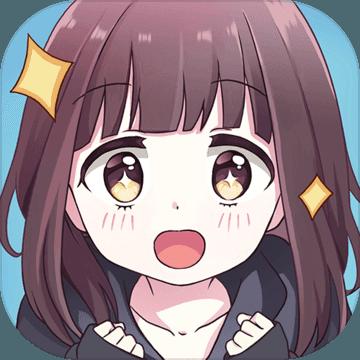 表情包少女 V1.0 中文版