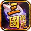 三国战纪风云再起街机版 V2.1.0 中文版