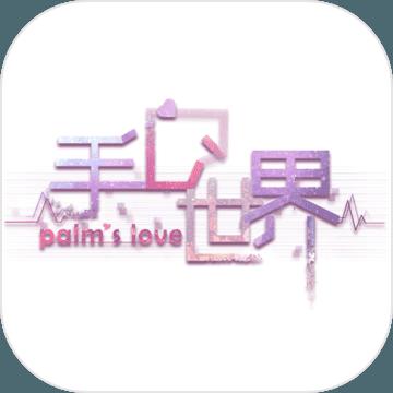 手心的世界 V1.0.23 安卓版