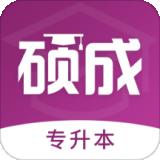 硕成在线 V1.1.2 安卓版